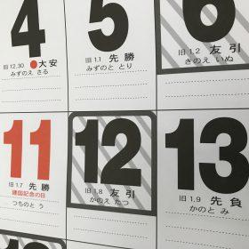 カレンダー 友引