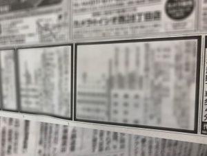 お悔やみ 欄 新聞 北海道